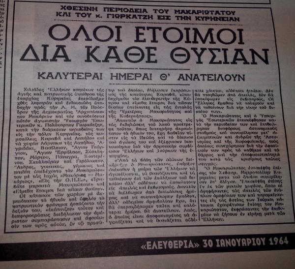"""Εφημερίδα """"Ελευθερία"""" 30/1/1964 μέσω σημερινού """"Πολίτη"""""""